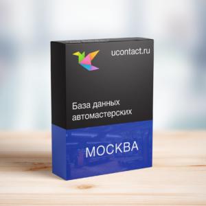 База данных автомастерских Москвы и области