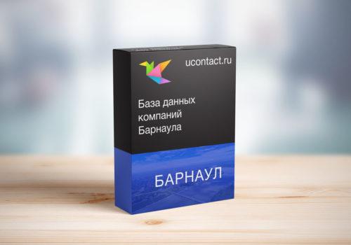 Компании Барнаула