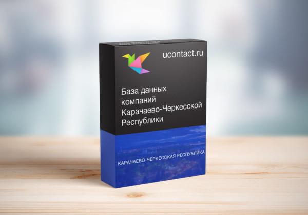 База данных Карачаево-Черкесской Республики