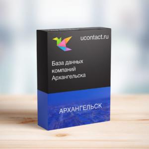 Обложка баз данных компаний Архангельска