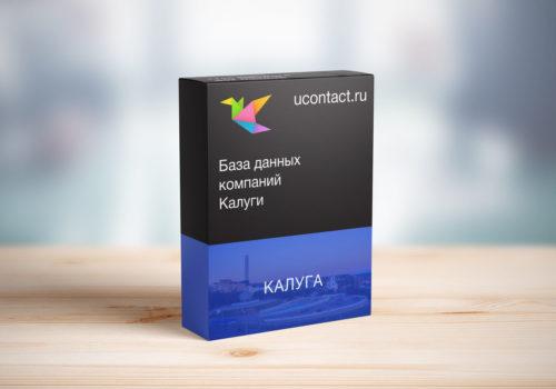 Обложка базы данных компаний Калуги