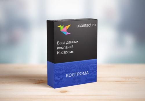 Обложка контактов баз данных Костромы и области